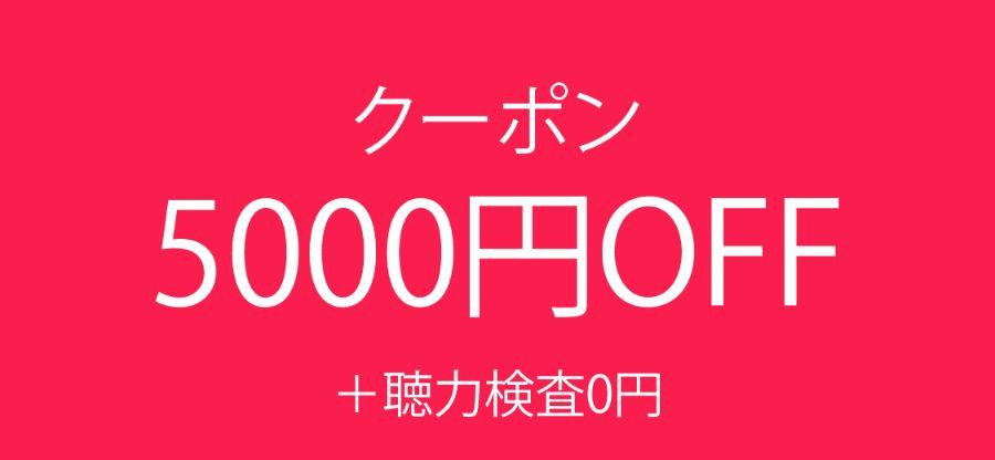 期間限定!補聴器全品5000円OFF+検査費0円クーポンプレゼント
